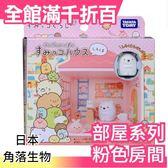 日本 角落生物 家 部屋系列 粉紅色的少女房間 盒裝 盒玩 食玩 【小福部屋】