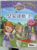 【書寶二手書T9/兒童文學_KKP】小公主蘇菲亞夢想與成長讀本1:皇家運動會_蔡文婷