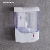 創莎酒店家用浴室壁掛式全自動感應皂液器皂液盒洗手液瓶給皂器