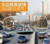 汽車用後視鏡小圓鏡360度可調倒車盲點盲區高清廣角光輔助方鏡子    琉璃美衣
