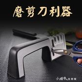 家用多功能快速磨刀器磨刀石棒棍廚房做飯菜刀開刃神器手動 小確幸生活館