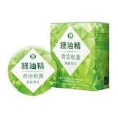 綠油精 青涼軟膏(清新草本)【躍獅】
