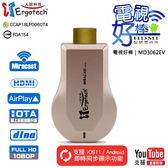 ◆人因科技 MD3062EV 電視好棒 無線HDMI同步分享棒 iOS 安卓 雙模式 電視棒 同屏器 影音傳輸器