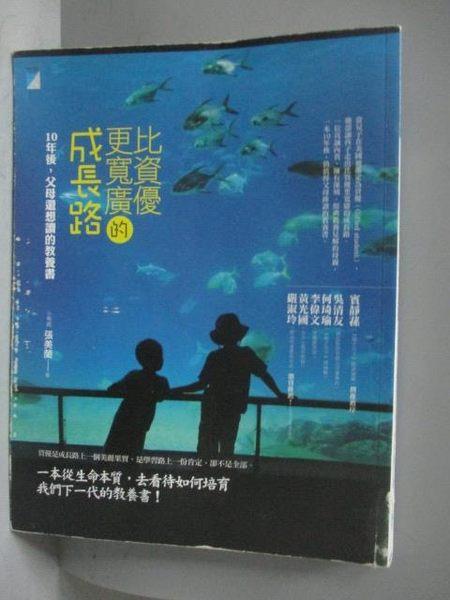 【書寶二手書T8/親子_QJF】比資優更寬廣的成長路-10年後,父母還想讀的教養書_張美蘭