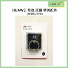 HUAWEI 華為 原廠 精美配件 指環扣 指扣式支架 手機支架 公司貨