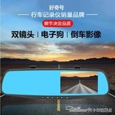 行車記錄儀雙鏡頭高清夜視倒車影像電子狗測速一體機停車監控全景YYJ(免運快出)