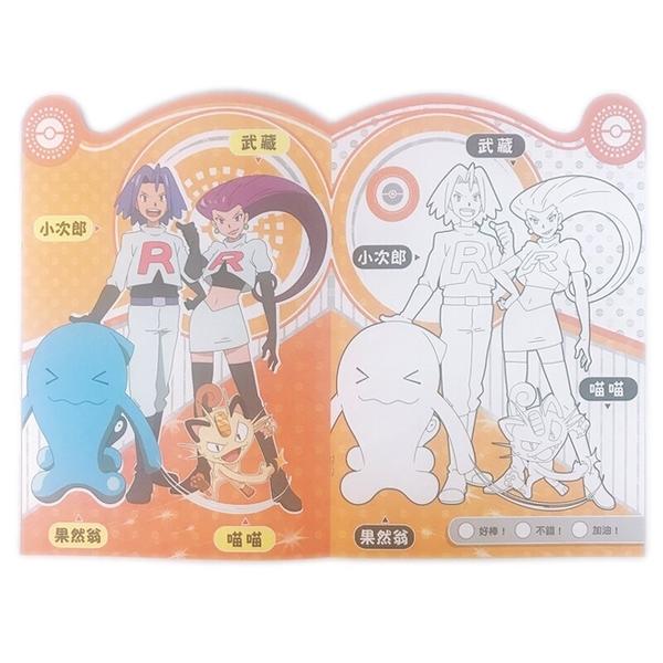 精靈寶可夢造型貼畫 POK06 彩色著色本 /一本入(定60) Pokemon貼畫 神奇寶貝著色本 皮卡丘 正版授權
