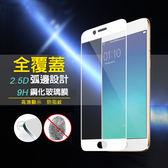 AHEAD OPPO R11(5.5吋)超薄全屏滿版 0.26mm/9H玻璃貼 保護貼/保護膜/玻璃膜/鋼化膜