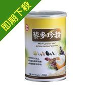 【台糖優食】藜麥珍穀 x1罐(450g/罐) ~精選穀物製作純素_即期特惠20181016