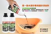 國際貓家-波米斯1+1除臭貓碳1000ML+1000ML,木屑砂專用-箱購