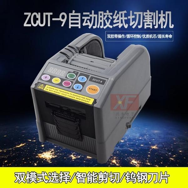 膠紙機 ZCUT-9微電腦全自動膠紙機切割雙面膠高溫膠帶簿膜膠帶切割機封箱 宜品