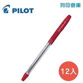 PILOT 百樂 BPS-GP-F 紅色 0.7 舒寫原子筆 12入/盒