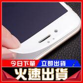 [24H 現貨快出] iPhone 6|7 Plus 碳纖維玻璃貼 /軟邊/玻璃手機螢幕保護貼i7+/6/6s/6+/6s+ i8
