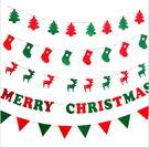 聖誕節用品拉旗家居派對挂件字母彩旗聖誕裝飾三角旗─預購CH3324