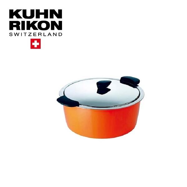 益康屋 KUHN RIKON 瑞士HOTPAN休閒鍋4.5L(橘色) 0604-0625_比漾廣場