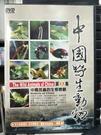挖寶二手片-P17-178-正版DVD-其他【中國野生動物3:中國昆蟲的生態微觀】-休閒類(直購價)