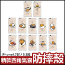 有間商店 iPhone6S PLUS 彩...