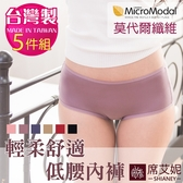 mit 莫代爾低腰 吸濕排汗 女內褲 台灣製造 No.2771 (5件組) -席艾妮SHIANEY