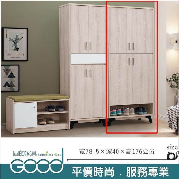 《固的家具GOOD》240-3-AK 雲品3×6尺鞋櫃【雙北市含搬運組裝】