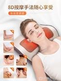 多功能頸椎按摩器頸部肩腰部背部電動全身車載家用肩頸按摩儀枕頭 創時代3c館 YJT