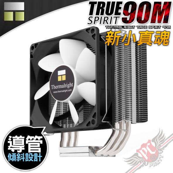 [ PC PARTY ] 利民 Thermalright TRUE Spirit 90M 新版 小真魂 塔型 CPU散熱器