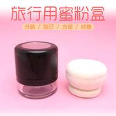 旅行用蜜粉盒 旅行 分裝【RC000】粉撲 可拆 10g