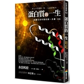 蛋白質的一生(2020改版)(認識生命科學的第一本書)
