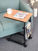 邊桌可行動茶幾邊幾升降懶人床邊桌沙發置物架電腦桌書桌YYP 盯目家