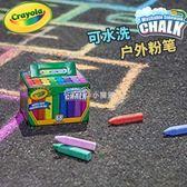 粉筆 crayola粉筆戶外可水洗16色24色彩色兒童繪畫涂鴉安全 『獨家』流行館