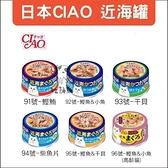 CIAO貓罐〔近海罐,6種口味,80g〕(一箱24入) 產地:日本