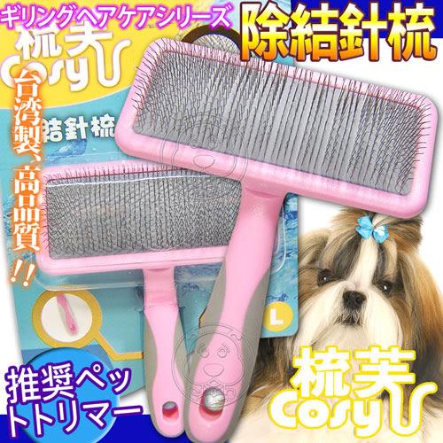 【培菓平價寵物網】 Cory《梳芙》JJ-SF-006寵物除結針梳-L號