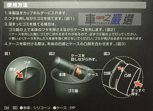 車之嚴選 cars_go 汽車用品【DZ379】日本 CARMATE 車用杯架式 垃圾桶 收納置物盒 矽膠材質 黑色