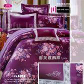 『凡爾賽LOVE』(6*7尺)四件套/紫*╮☆【兩用被+床包】60支高觸感絲光棉/特大