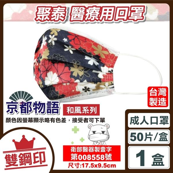 聚泰 聚隆 雙鋼印 成人醫療口罩 (京都物語) 50入/盒 (台灣製造 CNS14774) 專品藥局【2017278】