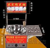 圓夢花式棉花糖機器商用流動擺攤用燃氣摺疊電動拉絲小型綿花糖機 雙十二全館免運