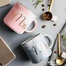 馬克杯大理石紋陶瓷辦公室水杯情侶【共慶元旦】