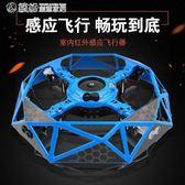 遙控玩具 UFO飛行器手勢感應飛行器懸浮發光兒童遙控玩具ufo感應飛行器YXS 繽紛創意家居