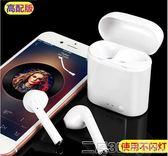 雙耳式 蘋果無線運動藍芽耳機雙耳迷你一對入耳式掛耳塞6s/7plus跑步開車  DF  二度3C