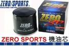 日本 ZERO SPORTS 高流量 機...