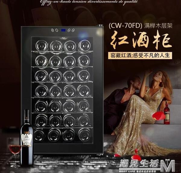 Candor/凱得恒溫紅酒櫃電子冷藏保鮮冰吧茶葉家用商透明玻璃28瓶