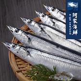【阿家海鮮】秋刀魚 3尾/包-1號規格 (350g±10%)