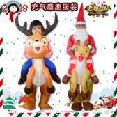 充氣圣誕老人服裝圣誕服兒童小鹿麋鹿雪橇表演出衣服飾 千千女鞋