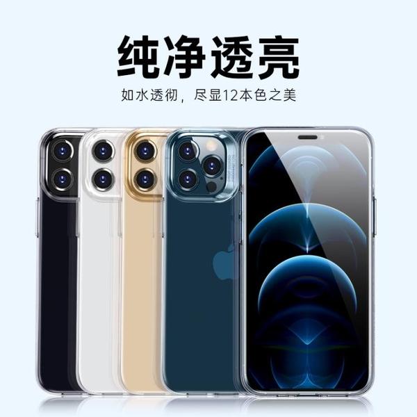ESR億色iPhone12手機殼蘋果12Pro透明12mini超薄防摔ProMax新款pro 晴天時尚