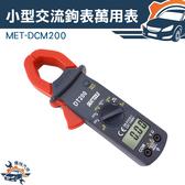 『儀特汽修』交流電流表迷你萬用鉤表交流電流交流電壓直流電壓電阻二極體MET DCM200