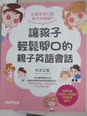 【書寶二手書T1/語言學習_H5Q】讓孩子輕鬆開口的親子英語會話_附光碟