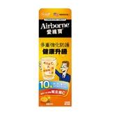 Airborne愛維寶維他命發泡錠10錠香橙 【康是美】