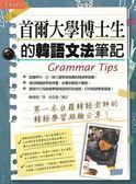 (二手書)首爾大學博士生的韓語文法筆記