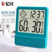 鬧鐘電子數字濕溫度計室內溫濕度計家用台式溫度表帶表情顯示 igo陽光好物