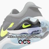 Nike 慢跑鞋 Joyride Dual Run 2 灰 黑 螢光綠 男鞋 避震 路跑【ACS】 CT0307-009