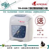 KRONE TR-512B 六欄位雙色微電腦打卡鐘(適用AMANO卡鐘卡片/卡架)